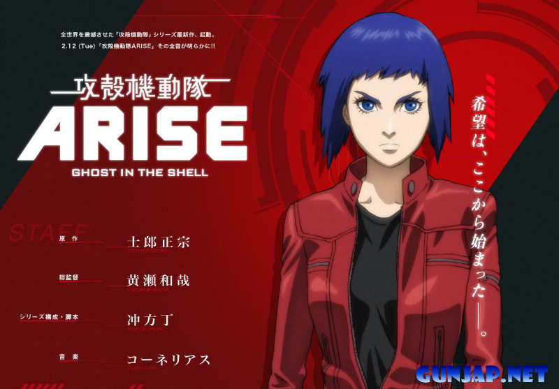 ghost-in-the-shell-arise007