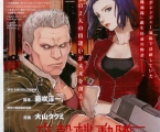 ghost-in-the-shell-arise009