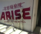ghost-in-the-shell-arise010